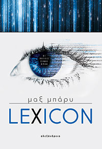 Greek book cover of Lexicon by Max Barry, showin an eye with writing around it