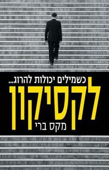 Israeli book cover of Lexicon by Max Barry, depicting the back of a man in a suit walking up steps