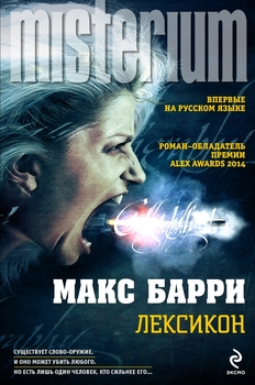 Russian book cover of Lexicon by Max Barry, depicting young woman with white hair shouting a magical word while a gun fires a bullet from her mouth. Yes, seriously.