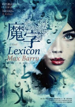 Taiwanese book cover of Lexicon by Max Barry, showing a young woman's partially obscured face while Taiwanese writing dissolves around her