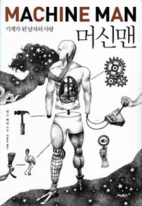 Korean Machine Man edition, black and white pencil drawing of a man in parts with various surreal elements, including a flamingo
