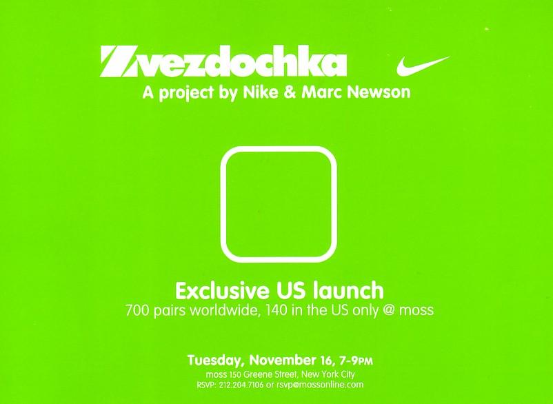 640da58594d82 Jennifer Government Invitation to launch of Nike Mercurys... uh